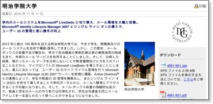 http://www.microsoft.com/japan/showcase/meijigakuin.mspx