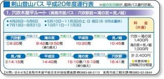 http://www.pref.tokushima.jp/Generaladmin.nsf/Topics/1F5BDECCEDF3D27E492572B40083515B?opendocument