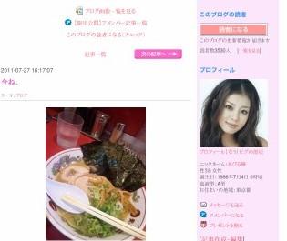 http://ameblo.jp/abiru-yu/entry-10966797888.html