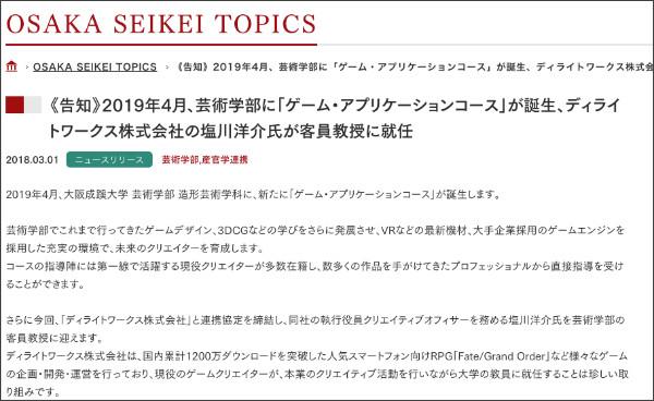 http://univ.osaka-seikei.jp/news/423