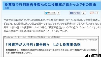 http://blogs.itmedia.co.jp/sakamoto/2012/12/election-46-rat-897d.html