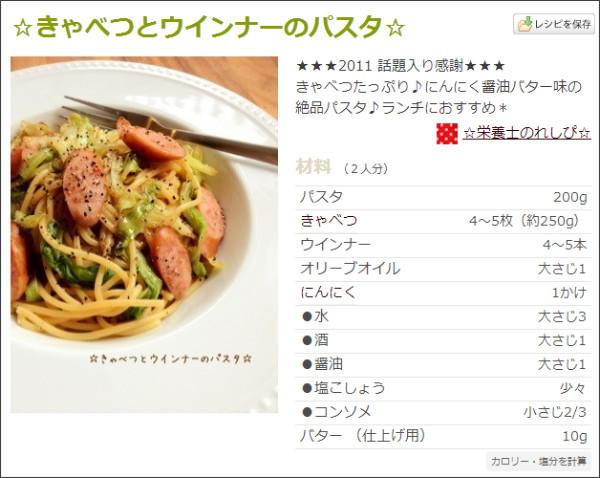 http://cookpad.com/recipe/1406677