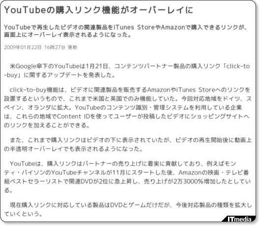 http://www.itmedia.co.jp/news/articles/0901/22/news090.html
