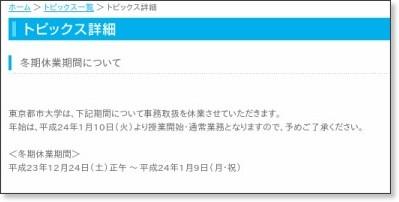 http://www.tcu.ac.jp/topics/201112/20111221000000948.html