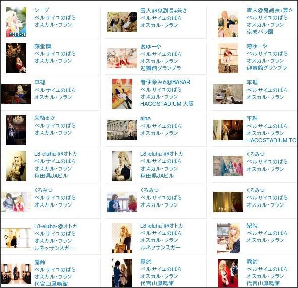 http://www.cosp.jp/photo_search.aspx?l=40&s=1&b=0&nt=3&n3=6872