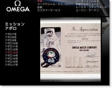 http://www.omegawatches.jp/index.php?id=416&L=1