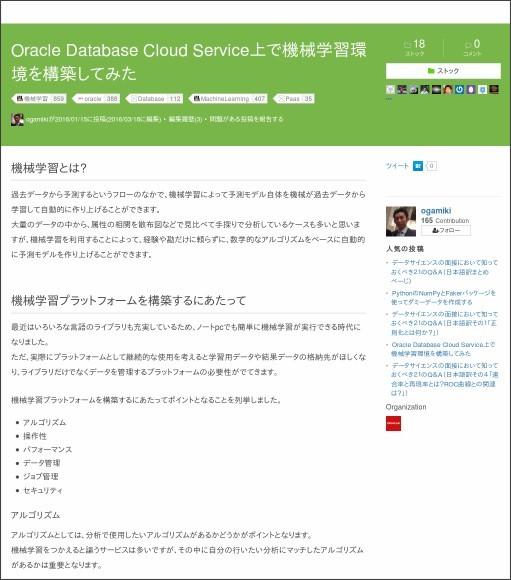 http://qiita.com/ogamiki/items/130b40a8ea72fddc432d