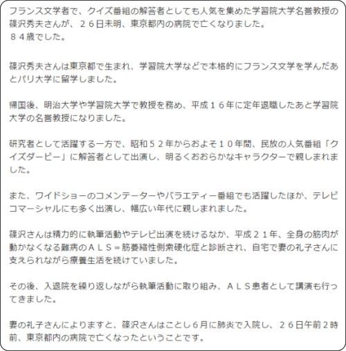http://www3.nhk.or.jp/news/html/20171026/k10011198261000.html?utm_int=news_contents_news-main_006