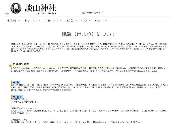 http://www.tanzan.or.jp/kemari.html