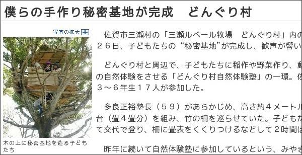 http://www.yomiuri.co.jp/e-japan/saga/news/20090927-OYT8T00953.htm