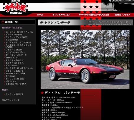 http://www.ookami-museum.com/car/car016/car016.html