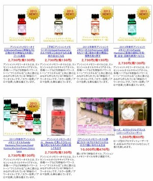 http://shop.aroma-ventvert.com/?mode=cate&cbid=915446&csid=0&sort=n
