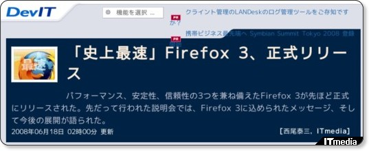 http://plusd.itmedia.co.jp/enterprise/articles/0806/18/news012.html