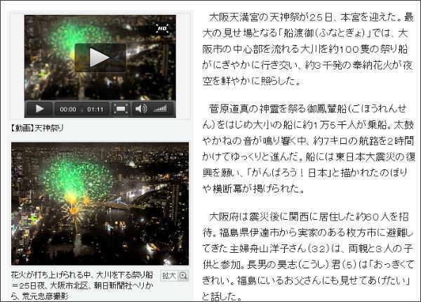 http://www.asahi.com/national/update/0725/OSK201107250194.html?ref=rss