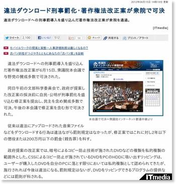 http://www.itmedia.co.jp/news/articles/1206/15/news057.html