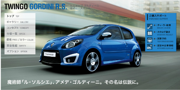 http://www.renault.jp/car_lineup/twingo_gordini_rs/index.html