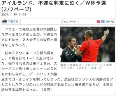http://www.sanspo.com/soccer/news/091119/scd0911191119007-n2.htm