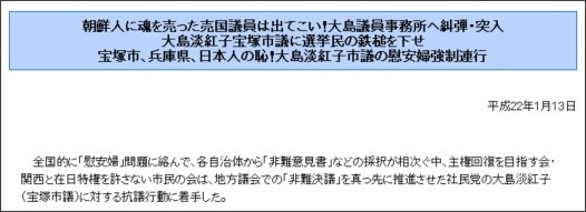 http://www.shukenkaifuku.com/KoudouKatudou/2010/100113.html