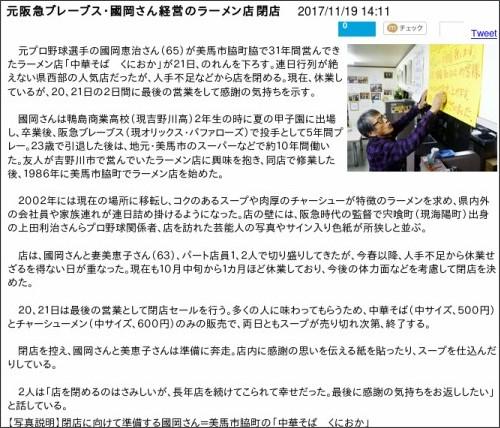 http://www.topics.or.jp/localNews/news/2017/11/2017_15110600871746.html