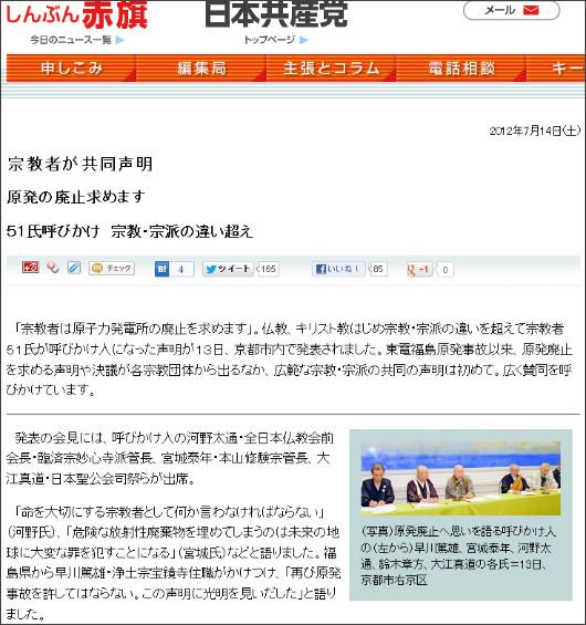 http://www.jcp.or.jp/akahata/aik12/2012-07-14/2012071401_02_1.html