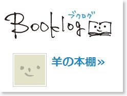 http://booklog.jp/users/straysheep444
