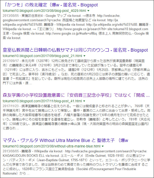 https://www.google.co.jp/search?ei=-1OlWvqdOqOP0gK7-47wCA&q=site%3A%2F%2Ftokumei10.blogspot.com+%E5%8B%9D%E5%B0%BE%E5%AF%BA&oq=site%3A%2F%2Ftokumei10.blogspot.com+%E5%8B%9D%E5%B0%BE%E5%AF%BA&gs_l=psy-ab.3...2301.4205.0.5349.2.2.0.0.0.0.157.278.0j2.2.0....0...1.2.64.psy-ab..0.0.0....0.OnT021rH0GU