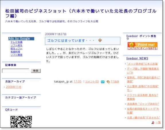 http://blog.livedoor.jp/takapon_jp/