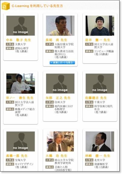 http://c-learning.jp/Liaison/Teachers.php