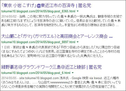 https://www.google.co.jp/search?hl=ja&safe=off&biw=1145&bih=939&q=site%3Atokumei10.blogspot.com+&btnG=%E6%A4%9C%E7%B4%A2&aq=f&aqi=&aql=&oq=#hl=ja&q=site:tokumei10.blogspot.com+%E4%BD%90%E3%80%85%E6%9C%A8%E6%B0%8F%E3%80%80%E5%85%AD%E8%A7%92&safe=off&tbs=qdr:m