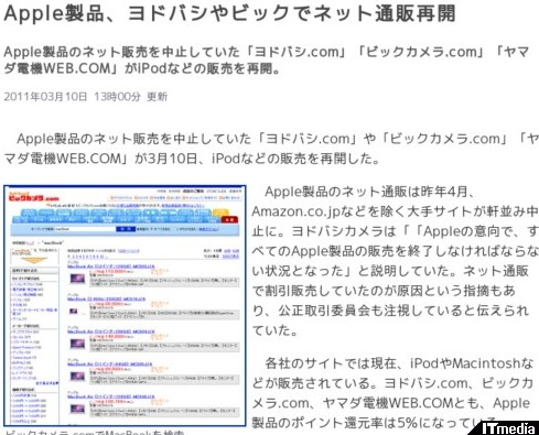 http://www.itmedia.co.jp/news/articles/1103/10/news040.html