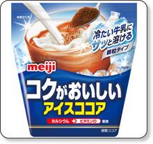 4x5 bor rou sha 【食べ物】本当にコクがあって美味しい!「コクがおいしいアイスココア」を豆乳でアレンジして飲んでみたよ!