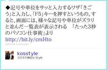 http://twitter.com/kosstyle/status/10449419338