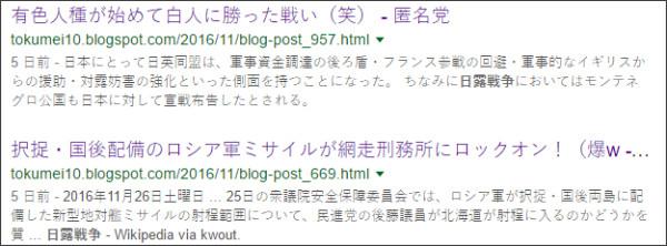 https://www.google.co.jp/#q=site:%2F%2Ftokumei10.blogspot.com+%E6%97%A5%E9%9C%B2%E6%88%A6%E4%BA%89&btnK=Google+%E6%A4%9C%E7%B4%A2
