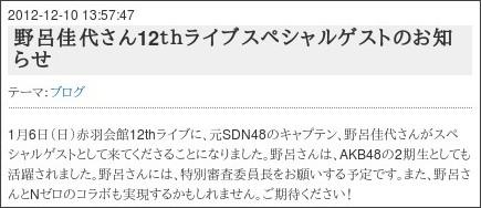 http://ameblo.jp/akbn0/entry-11424140359.html