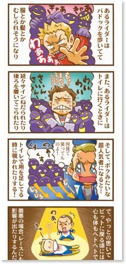 http://www.mobilityland.co.jp/motogp/mannerup/goodmanner.html
