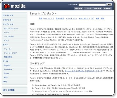 http://www.mozilla-japan.org/projects/tamarin/