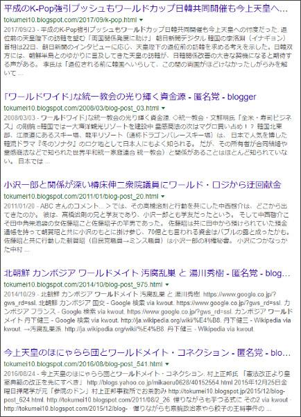 https://www.google.co.jp/search?ei=MZRLWvC_D9HCjwPj9JLgCw&q=site%3A%2F%2Ftokumei10.blogspot.com+%E3%83%AF%E3%83%BC%E3%83%AB%E3%83%89&oq=site%3A%2F%2Ftokumei10.blogspot.com+%E3%83%AF%E3%83%BC%E3%83%AB%E3%83%89&gs_l=psy-ab.3...1408.7702.0.8130.18.14.4.0.0.0.198.2301.0j13.13.0....0...1c..64.psy-ab..1.6.598...0i4i30k1j0i8i4i30k1.0.Bh34oQWgLlc