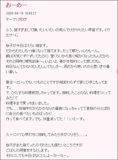 http://ameblo.jp/sakurakomaman/entry-10088223680.html