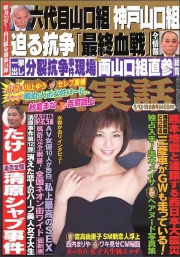http://images.wjn.jp/issue/cover/14/314-1.jpg
