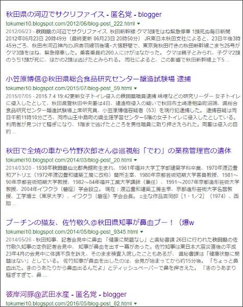 https://www.google.co.jp/search?ei=3WsgWuyJFISWjwPb6a64Dg&q=site%3A%2F%2Ftokumei10.blogspot.com+%E7%A7%8B%E7%94%B0%E7%9C%8C&oq=site%3A%2F%2Ftokumei10.blogspot.com+%E7%A7%8B%E7%94%B0%E7%9C%8C&gs_l=psy-ab.3...1812.3047.0.3865.2.2.0.0.0.0.187.350.0j2.2.0....0...1.1j2.64.psy-ab..0.0.0....0.B6VUqWPeOHU