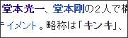 http://ja.wikipedia.org/wiki/KinKi_Kids