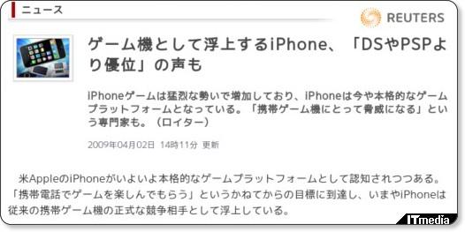 http://www.itmedia.co.jp/news/articles/0904/02/news052.html