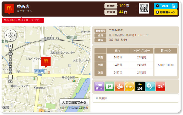 http://www.mcdonalds.co.jp/shop/map/map.php?strcode=37008