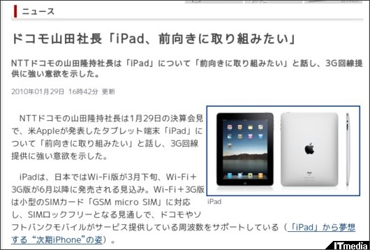 http://www.itmedia.co.jp/news/articles/1001/29/news065.html