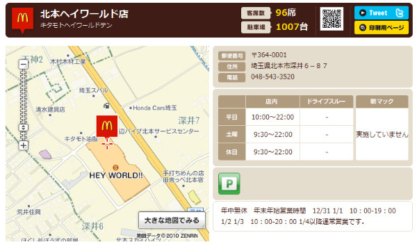 http://www.mcdonalds.co.jp/shop/map/map.php?strcode=11697
