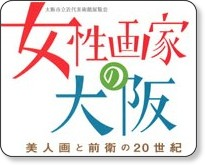 http://plaza.harmonix.ne.jp/~artnavi/10publicity/201207-kinbbishin-jyosei/00kinbishin-jyosei.html