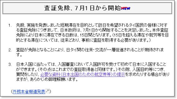 http://www.th.emb-japan.go.jp/jp/consular/visaindex.htm