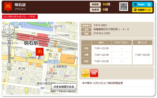http://www.mcdonalds.co.jp/shop/map/map.php?strcode=28007