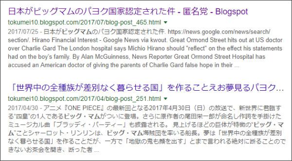https://www.google.co.jp/search?ei=NT_TWovGDOb_0gLbnq7YBQ&q=site%3A%2F%2Ftokumei10.blogspot.com+%E3%83%93%E3%83%83%E3%82%B0%E3%83%9E%E3%83%A0&oq=site%3A%2F%2Ftokumei10.blogspot.com+%E3%83%93%E3%83%83%E3%82%B0%E3%83%9E%E3%83%A0&gs_l=psy-ab.3...5400.7700.0.8135.10.10.0.0.0.0.115.995.0j9.9.0....0...1c.1j4.64.psy-ab..1.0.0....0.jA_Xcy-wSJo