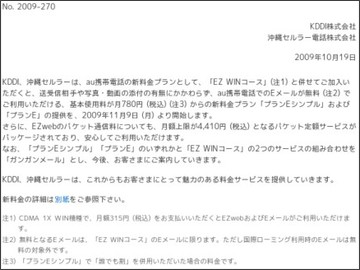 http://www.kddi.com/corporate/news_release/2009/1019h/